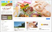 「デルソーレ」ブランドサイトのトップページ(イメージ)