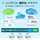 [サービスイメージ図]DATAHOTELアカデミック・ソリューション