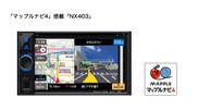 2013年春版「マップルナビ4」搭載 NX403