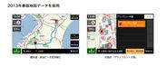 最新の2013年春版地図データを採用