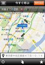 日交通タクシー アプリ 今すぐ呼ぶ画面