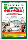三井石油 販促企画コンペ課題イメージ