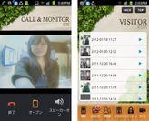 スマートアプリ画面イメージ