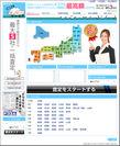 成果報酬型不動産売却一括査定サイト「ドコウル」TOPページ