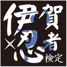 伊賀忍者検定ロゴ