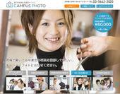 キャンパスフォト.net
