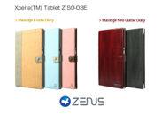 ZENUS Xperia Tablet Z SO-03E レザーケース