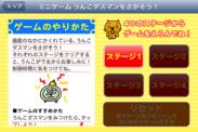 ミニゲームTOP画面