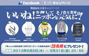 第2弾Makers応援キャンペーン ~ いいね!を押して日本のモノ作り業界を元気に! ~
