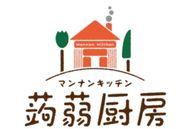 「蒟蒻厨房(マンナンキッチン)」ロゴ
