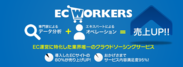 ECサイト運営に特化したサービス