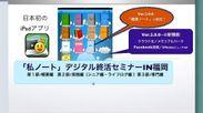 デジタル終活アプリ「私ノート」