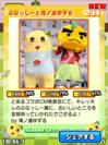 キャラクター運営団体提供の「ふなっしー」カード