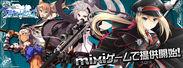 神姫ワルキューレラウンズ_mixiゲーム配信開始
