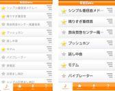 着信音ページ(iPhone版/Android版)