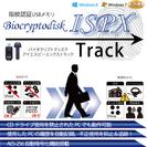 指紋認証ISPXTrack