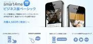 smart4meビジネス版ベーシック イメージ