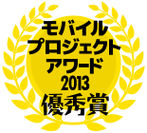 「モバイルプロジェクト・アワード2013」優秀賞メダル
