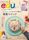 「edu」7&8月号 表紙