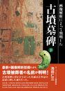 「画像解析によって判明した古墳墓碑 下巻」表紙画像
