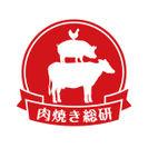 肉焼き総研ロゴ