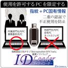 指紋USB使用PCを限定