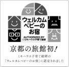 「ミキハウス子育て総研」お宿認定ロゴ