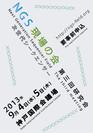 NGS現場の会 第三回研究会 ポスター
