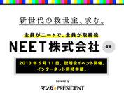 NEET株式会社 WEBサイト