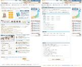 TOPページ/痛みの連絡帳