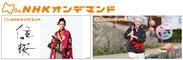 NHKオンデマンドイメージ