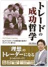 「トレードの成功哲学」書籍表紙