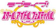ラブライブ!スクールアイドルフェスティバル ロゴ