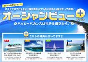 沖縄オーシャンビュー+