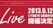 「ビジネスエンターテイメントLIVE」ロゴ