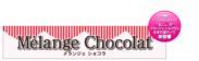 『Melange Chocolat』
