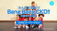Bang Bang CKD!1