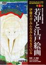 若冲と江戸絵画 第1巻