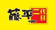 『二代目 藤平』ロゴ