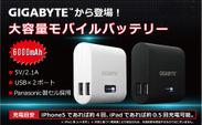 GIGABYTE 「6000mAh 大容量モバイルバッテリー」