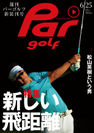 「Weekly Pargolf」 6月25日号表紙