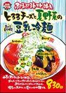 『ぷるぷるトマト添え とろろチーズと夏野菜の豆乳冷麺』