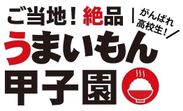 「ご当地!絶品うまいもん甲子園」ロゴ