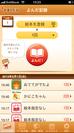 えほんだなアプリ(トップ画面)