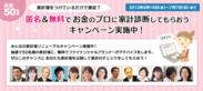 『匿名&無料でお金のプロに家計診断してもらおう』キャンペーン