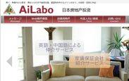 アイラボ株式会社ホームページ