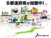 8都道府県が加盟中! Japan ebooks