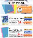 クリアファイル商品ページ