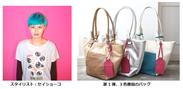 スタイリスト:セイショーコ / 第1弾、3色展開のバッグ