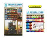 災害対応型カップ自販機/非常時商品構成